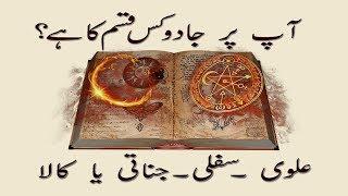 Jadu Kis Kisam Ka Hai? | Ilm ul Adad in Urdu