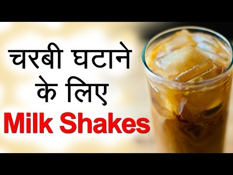 वज़न घटाने वाले Milkshake Weight Loss Diet in Hindi | How to lose weight Fast With Healthy Food
