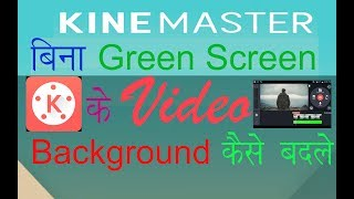 how to remove green screen Background with kinemaster - PakVim net