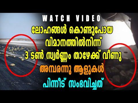3 ടണ് സ്വര്ണ്ണം റണ്വേയില്, സംഭവിച്ചത്??   Oneindia Malayalam