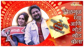 Makar Sankranti Special: In conversation with Amruta Khanvilkar & Jitendra Joshi | Choricha Mamla