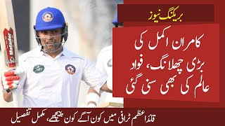 Kamran Akmal great performance || Fawad Alam to come back || Quaid e Azam Trophy 2019