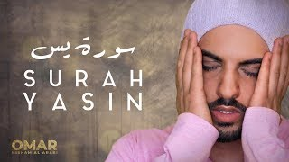Surah Yasin - NewStyle   سورة يس - عمر هشام العربي