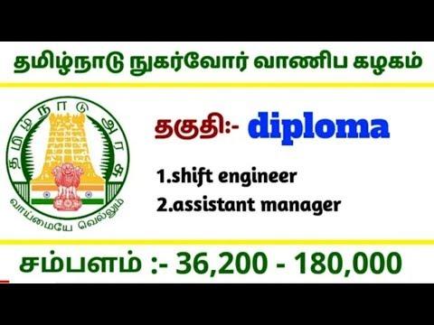 தமிழக அரசு நுகர்வோர் வாணிப கழகம்    தகுதி:- diploma    sal1,80,000    apply now...