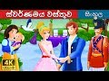 Download ස්වර්ණමය වස්තුව | Sinhala Cartoon | Sinhala Fairy Tales MP3,3GP,MP4