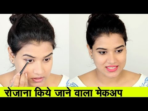 Makeup for Everyday Look (Hindi)
