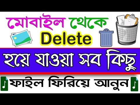 How to Recover All Deleted Mobile File/Data | Photo,Audio,Video | in bangla