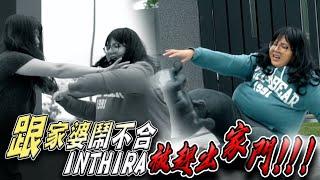 家事曝光!跟家婆鬧不合,Inthira 被趕出家門,我們的關係還可以修復嗎?(Jeff & Inthira)