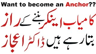 How to become a Famous Anchor by Dr Ajaz Qureshi | Learn to Communicate (Urdu/Hindi)
