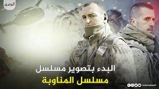 وأخيراً | موعد عرض مسلسل العسكري الجديد  Nöbet ( المناوبة ) من إنتاج مراد علمدار HD