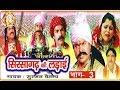 स रस गढ क लड ई भ ग 3 Sirsagarh Ki Ladai Vol 3 Surjan Chaitanya आल ह Rathor Cassette New mp3