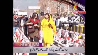 ATV News Headlines - 03:00 PM | 23 February 2017