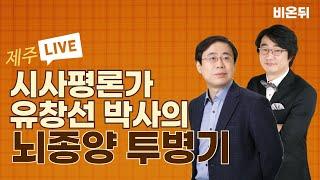 [제주LIVE] '뇌종양 유창선박사 투병기' (시사평론가 유창선 & 의학전문기자 홍혜걸)