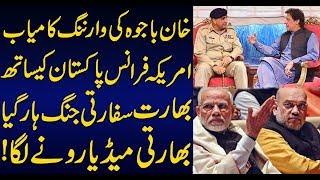Imran Khan and General Bajwa Warning Succeeded | Sabir Shakir Analysis