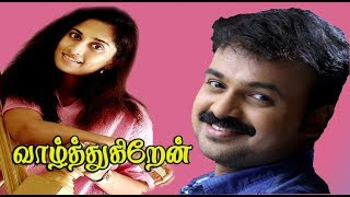 Vaazhthukiraen | Tamil Super Hit Love story Movie | shalini ,Kunchacko Boban | Hariharan
