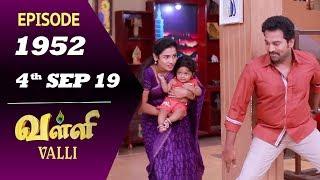 VALLI Serial   Episode 1952   4th Sep 2019   Vidhya   RajKumar   Ajai Kapoor   Saregama TVShows