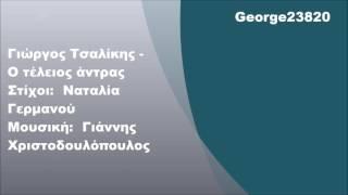 Γιώργος Τσαλίκης - Ο τέλειος άντρας, Στίχοι