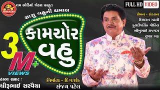 Download Kamchor Vahu   Dhirubhai Sarvaiya   New Gujarati Comedy 2019   Ram Audio Jokes Video