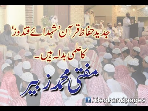 Jadeed Hufaz Shuhada e Kandoz ka ilmi Badla hain. Mufti Zubair