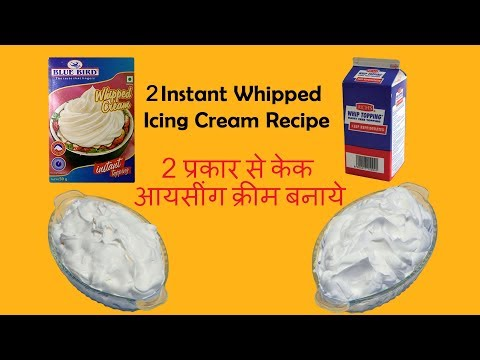 Fresh Cream Instant Whipped Powder Cream Recipe In Hindi 2 प्रकार से केक आयसींग क्रीम बनाये