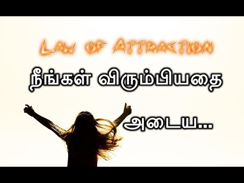 Law of Attraction basics | Attract what you want | Tamil
