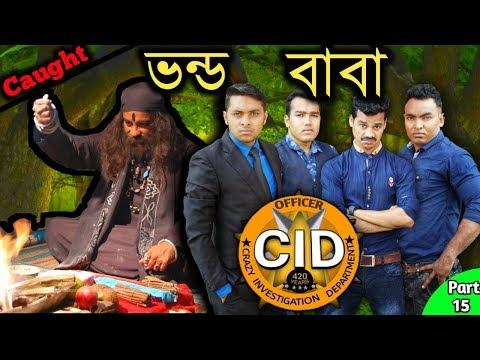 Xxx Mp4 দেশী CID বাংলা PART 15 Vondo Baba Caught Comedy Video Online Funny New Bangla Video 2019 3gp Sex