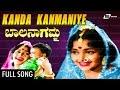 Kanda Kanmaniye Song From Sri Baalanagamma Stars Dr Rajkumar Udayakumar Pandaribai mp3