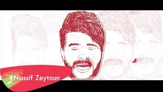 Nassif Zeytoun - Sallemi [Official Lyric Video] (2019) / ناصيف زيتون - سلمي