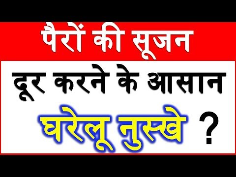 Home remedies for swelling feet and Ankles पैरो की सूजन दूर करने के उपाय