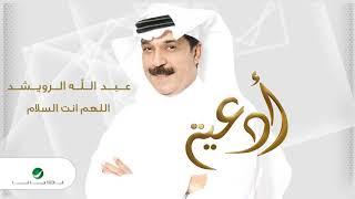 Abdullah Al Ruwaished ... Allahom Enta Elsalam |  عبد الله الرويشد ... اللهم انت السلام