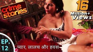 Crime Stories क्राइम स्टोरीज़ EP. 12 Pyaar, Laalach Aur Hawas प्यार लालच और हवस 20 July'18