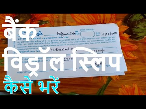 Bank Withdrawal Slip & How to fill it for withdrawing Cash - Banking tips - in Hindi