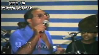 דקלון ובן מוש בחפלה נדירה  1988 - הופעה מלאה ! DAKLON