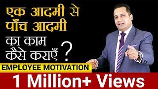 एक आदमी से पाँच आदमी का काम कैसे कराएं ? Employee Motivation | Dr Vivek Bindra