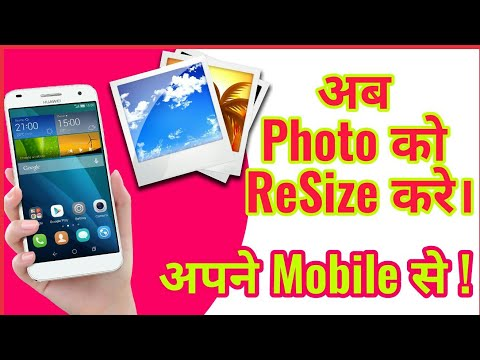 Photo Resize Kaise Kre || How to Resize Photo | Mobile se photo Resize kaise kre | By Technical Gear