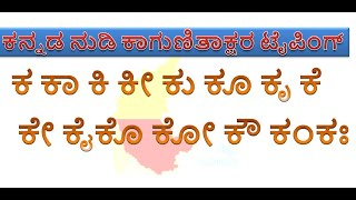 3 learn kannada Typing in nudi and baraha - PakVim net HD