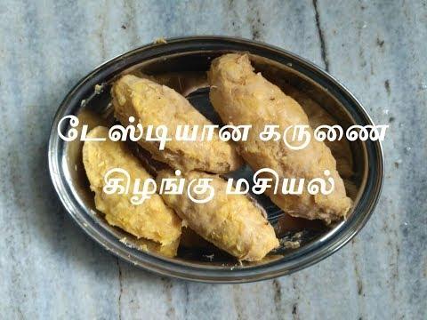 கருணை கிழங்கு மசியல் - Karunai Kizhangu\Pidi karunai masiyal   South Indian Yam stir fry in Tamil