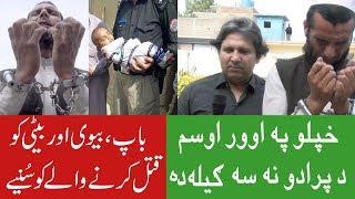 Aam Olas: Ep # (40) ..Da Plar , Loor ao Khazy Qatil ( Family Killer )