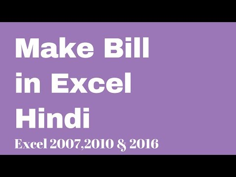 Make Bill in Excel in hindi