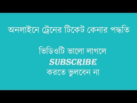 Buy Online Train Ticket Bangladesh Using DBBL, Debit or Credit Card 2018