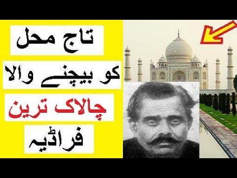 Indian Fraudster Who Sold Taj Mahal -- Story of Natwarlal