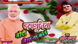 Jag Ghumiya Modi Jaisa Na Koi /जग  घुमिया / Latest Hindi Super Hit Song 2016/ Modi Special song