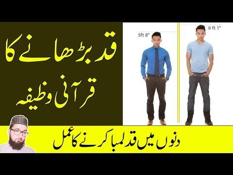 How To Increase Height By Qurani Wazifa|Wazifa For Height Grow|Qad Barhany Ka Wazifa