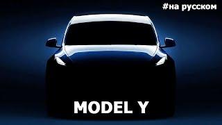 Download Полная презентация Tesla Model Y (На русском) |15.03.2019| Video