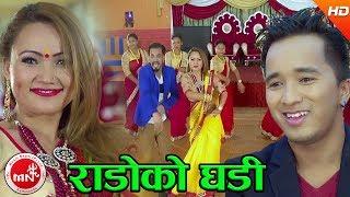New Nepali Teej Song 2074/2017 | Rado ko ghadi - Bhagirath Chalaune & Puja Puri Ft. Rasmi Tamang