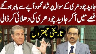 Heavy Fight Between Shah Mehmood And Javed Chaudhry | Kal Tak with Javed Chaudhry | Express News