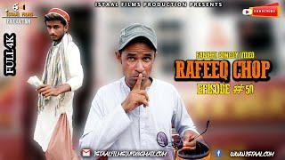 Rafeeq Chop | Balochi Comedy Video | Episode 50 | 2020 #istaalfilms #basitaskani