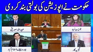 Special Transmission On Sadiq Sanjrani | 1 August 2019 | Dunya News