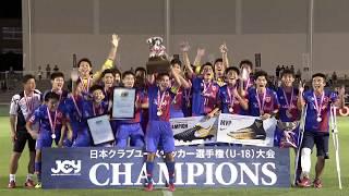 【ハイライト】第41回 日本クラブユースサッカー選手権 U-18 決勝