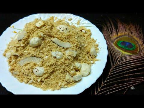 जन्माष्टमी के लिए बनाये आटे की पंजीरी | Atta Panjiri Recipe | Wheat Panjeeri | Aata Panjiri.
